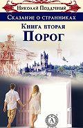 Николай Поддубный -Порог