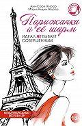 Анн-Софи Жирар -Парижанка и ее шарм