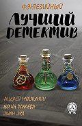 Андрей Мухлынин -Лучший фэнтезийный детектив