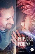 Евгения Халь -Непростые истории о самом главном, сборник рассказов. Современная проза