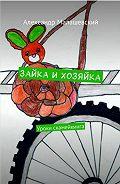 Александр Малашевский -Зайка и Хозяйка. Уроки скамейкинга