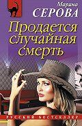 Марина Серова -Продается случайная смерть
