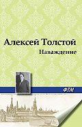 Алексей Толстой -Наваждение