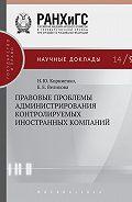 Елена Великова, Наталья Корниенко - Правовые проблемы администрирования контролируемых иностранных компаний
