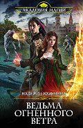 Надежда Кузьмина -Ведьма огненного ветра