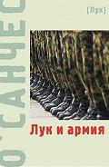 О`Санчес - Лук и армия (сборник)