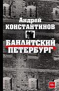 Андрей Константинов -Бандитский Петербург