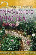 Анастасия Красичкова - Золотая книга приусадебного участка