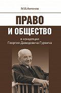 Михаил Антонов -Право и общество в концепции Георгия Давидовича Гурвича