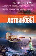 Анна и Сергей Литвиновы -Изгнание в рай