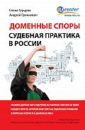 Елена Герцева -Доменные споры. Судебная практика в России