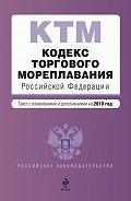 Коллектив Авторов - Кодекс торгового мореплавания Российской Федерации. Текст с изменениями и дополнениями на2010год