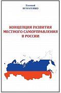 Евгений Игнатенко - Концепция развития местного самоуправления в России