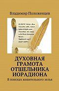 Владимир Положенцев -Духовная грамота отшельника Иорадиона