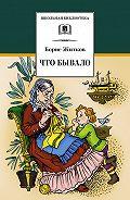 Борис Степанович Житков -Что бывало (сборник)