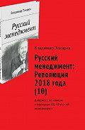 Владимир Токарев -Русский менеджмент: Революция 2018 года (10). Дайджест по книгам и журналам КЦ «Русский менеджмент»