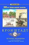 Владимир Шигин -Кронштадт. 300 лет Военно-морской госпиталь. История медицины