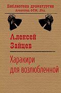 Алексей Зайцев -Харакири для возлюбленной