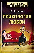 Евгений Павлович Ильин -Психология любви