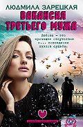 Людмила Зарецкая - Вакансия третьего мужа