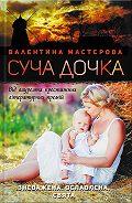Валентина Мастєрова - Суча дочка