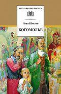 Иван Шмелев -Богомолье (сборник)