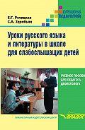 Саркис Зуробьян -Уроки русского языка и литературы в школе для слабослышащих детей