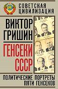 Виктор Гришин - Генсеки СССР. Политические портреты пяти генсеков