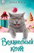 Анна Рось -Волшебный кот