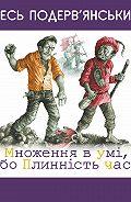 Лесь Подерв'янський -Множення в умі, або Плинність часу (збірник)
