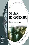 Коллектив авторов, Татьяна Сергеева, Лидия Бровина - Общая психология