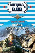 Сергей Зверев - Война диверсантов