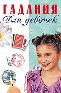 В. Иванова -Гадания для девочек