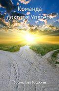 Бронислава Бродская -Команда доктора Уолтера