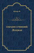 Джеймс Купер -Лоцман