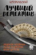 Ирина Цветкова -Лучший исторический детектив