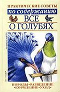 Светлана Бондаренко -Все о голубях