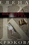 Елена Крюкова - Поклонение Луне (сборник)