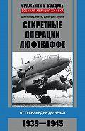 Дмитрий Дёгтев, Дмитрий Зубов - Секретные операции люфтваффе. От Гренландии до Ирака. 1939–1945