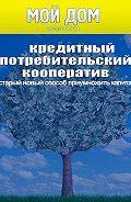 Анна Казначеева -Кредитный потребительский кооператив: старый новый способ приумножить капитал