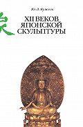 Юрий Кужель -XII веков японской скульптуры