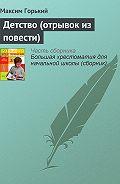 Максим Горький -Детство (отрывок из повести)