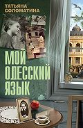 Татьяна Соломатина -Мой одесский язык