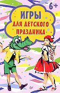 Сборник -Игры для детского праздника