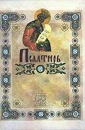 Коллектив Авторов - Псалтирь (с указанием на особую при чтении помощь в житейских нуждах и немощах)