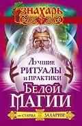 Захарий - Лучшие ритуалы и практики Белой Магии от старца Захария!