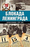Андрей Сульдин - Блокада Ленинграда. Полная хроника – 900 дней и ночей
