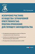 Л. В. Кузнецова -Исключение участника из общества с ограниченной ответственностью: практика применения действующего законодательства