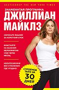 Джиллиан Майклз -Знаменитая программа Джиллиан Майклз: стройное и здоровое тело за 30 дней