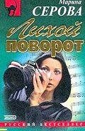Марина Серова - Лихой поворот